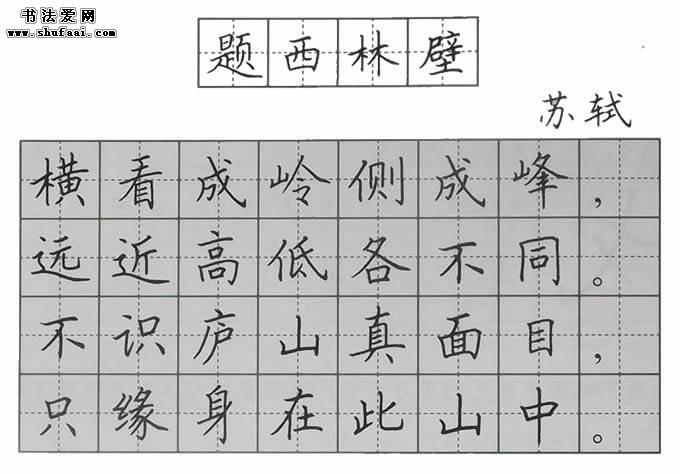 书法练习指导四年级上册 第7课 硬笔集训