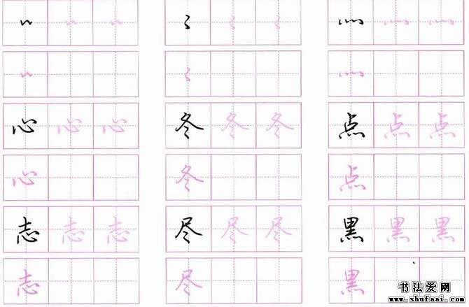 行楷字帖 7.相同笔画在字中重复出现时,如何处理