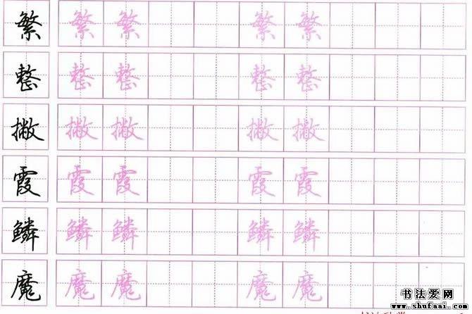 荆霄鹏硬笔行楷字帖 15.怎样写好多笔画的字