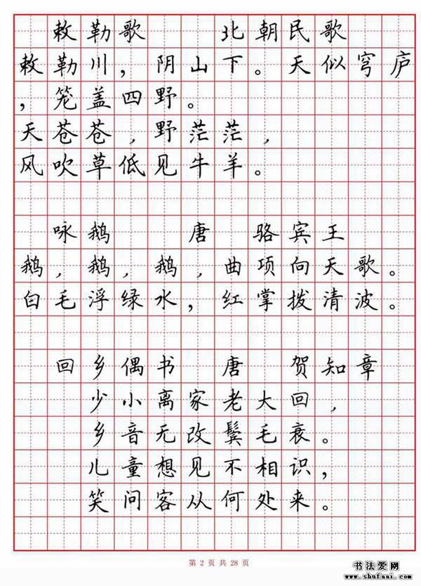 《小学生一定要背八十首古诗词》硬笔书法字帖