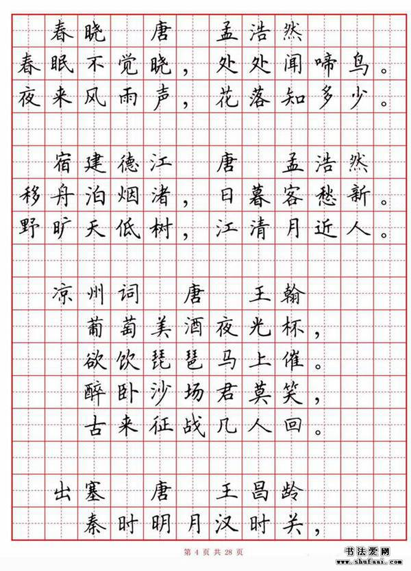 一定要背八十首古诗词 硬笔书法字帖图片