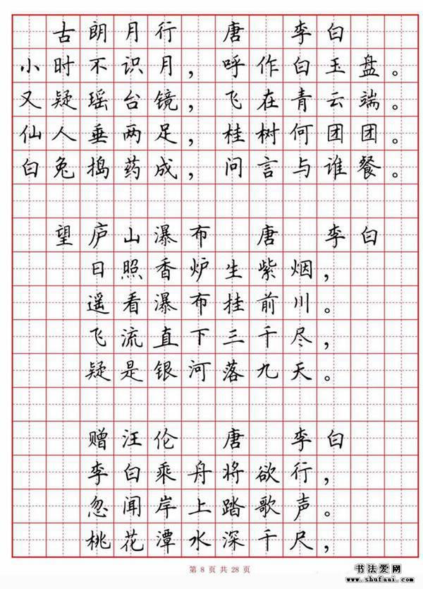 一定要背八十首古诗词 硬笔书法字帖 2
