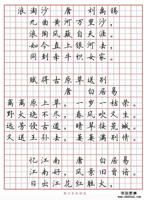 《小学生一定要背八十首古诗词》硬笔书法字帖(4)图片