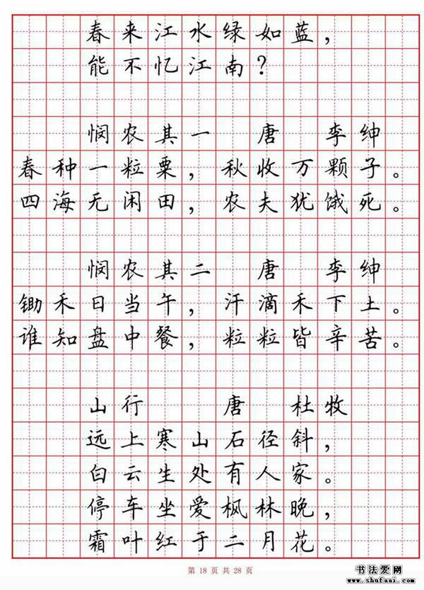 字帖 钢笔字帖 钢笔楷书字帖  《小学生一定要背八十首古诗词》硬笔