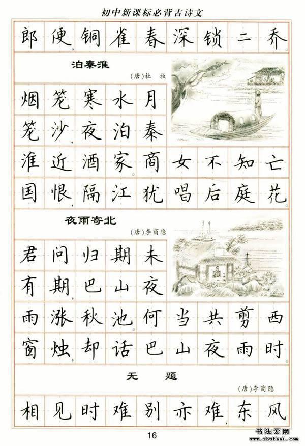 初中新课标必背古诗文 卢中南 钢笔楷书字帖 2