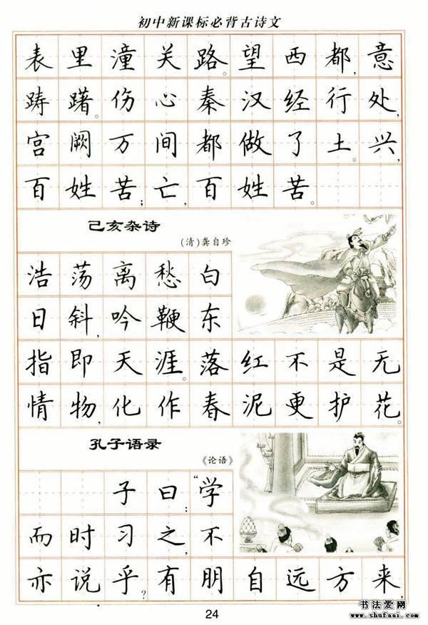 《初中新课标必背古诗文》卢中南-钢笔楷书字帖(2)图片