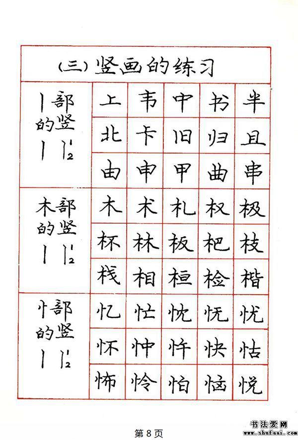 中华钢笔书法字帖内容|庞中华钢笔书法字帖版面设计图片