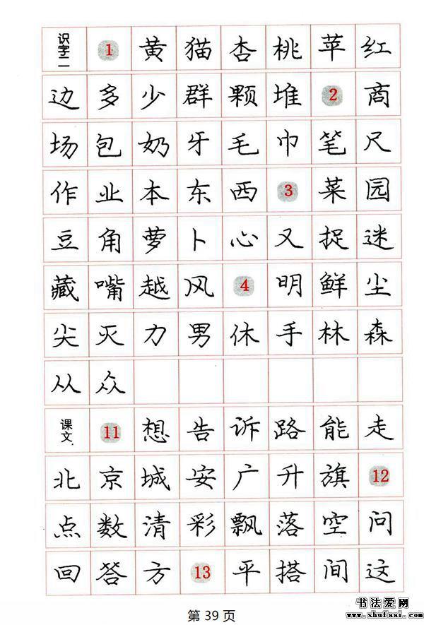 庞中华钢笔楷书规范字帖下载(4)图片