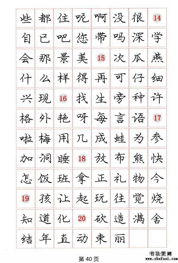 是20世纪发行量最大的硬笔书法教学用书,庞中华有三百多种字帖和专著图片