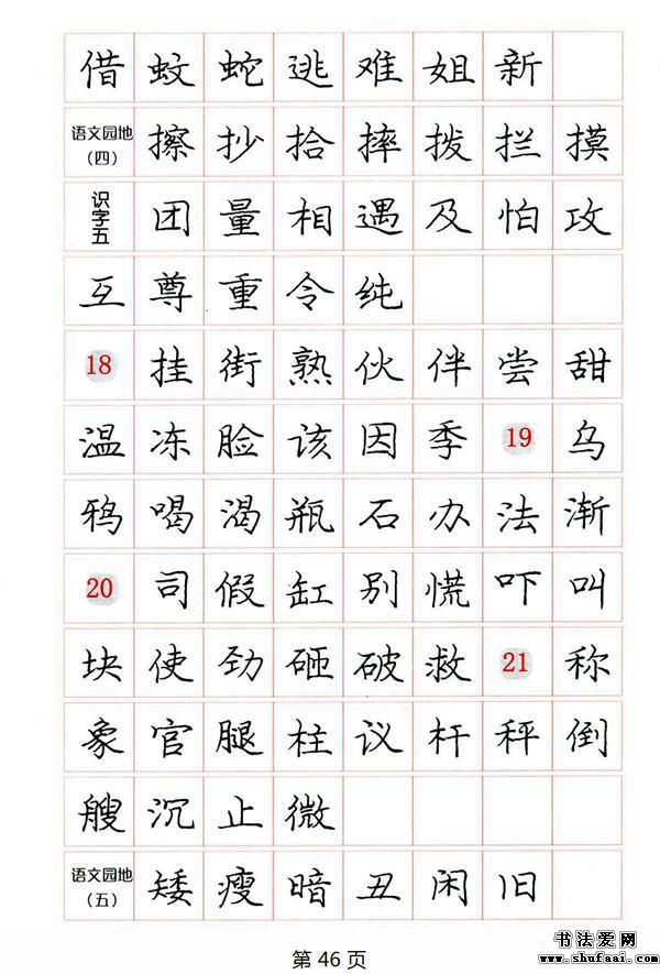 庞中华钢笔楷书规范字帖下载(4)