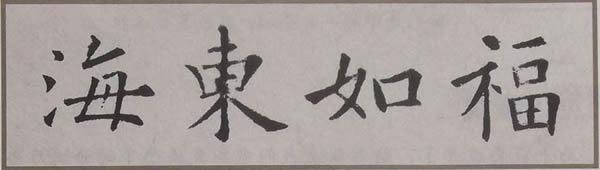 书法 书法知识 书法教程    福如东海 福气像东海那样大.