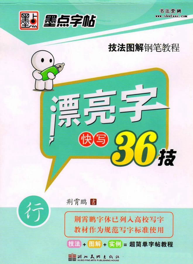 《漂亮字快写36技》荆霄鹏行书钢笔字帖 第【1】张