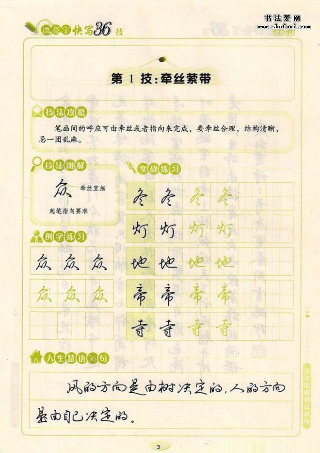 《漂亮字快写36技》荆霄鹏行书钢笔字帖 第【2】张