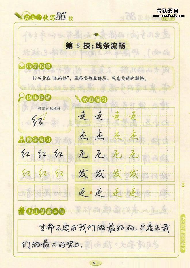 《漂亮字快写36技》荆霄鹏行书钢笔字帖 第【4】张