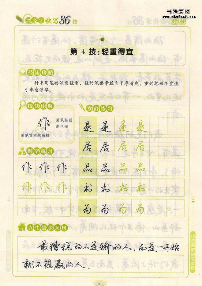 《漂亮字快写36技》荆霄鹏行书钢笔字帖 第【5】张
