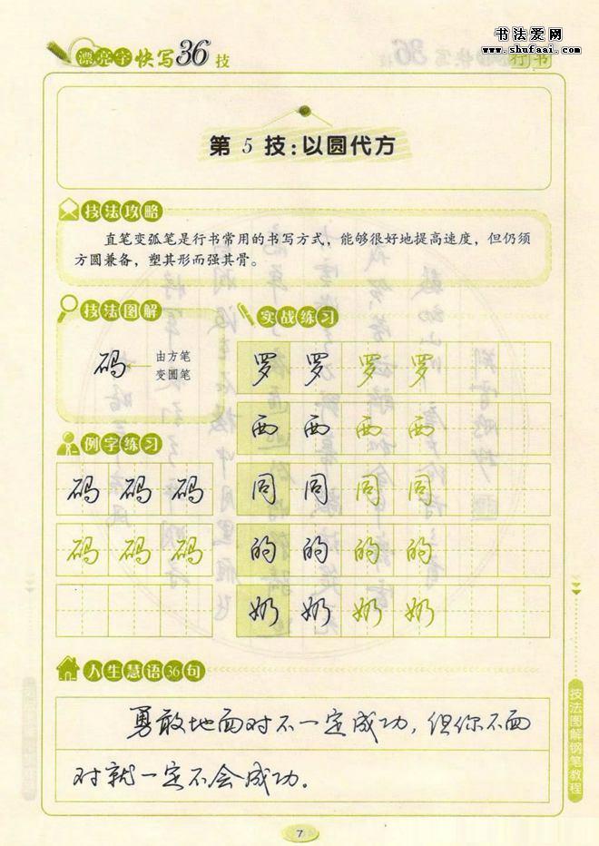 《漂亮字快写36技》荆霄鹏行书钢笔字帖 第【6】张