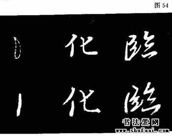 粉笔字教程 第三章 粉笔行书临习 2