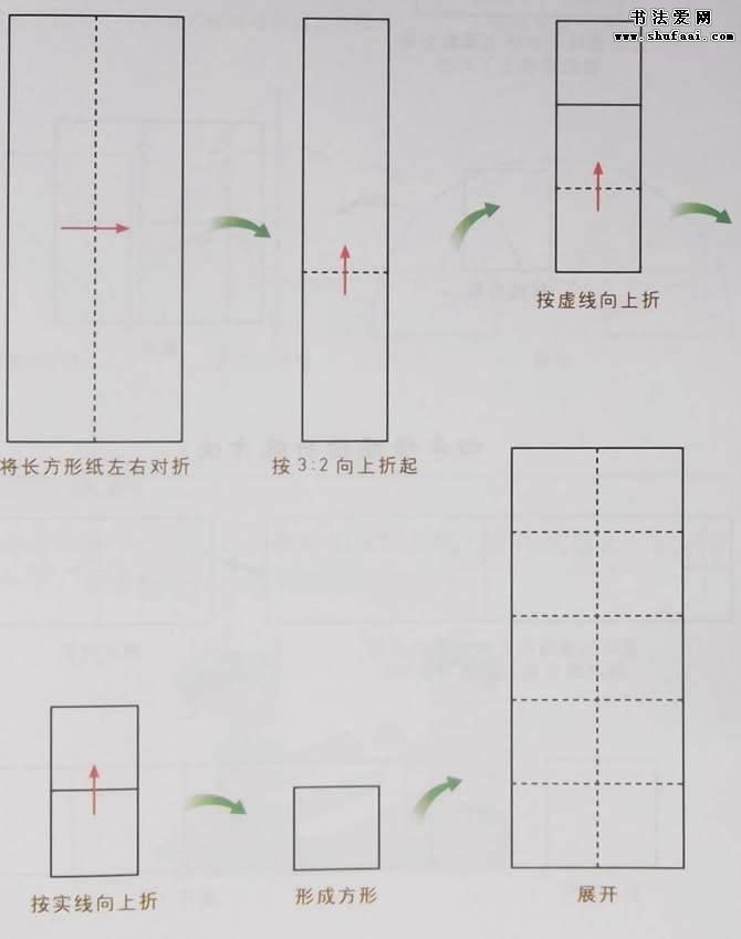 3年级折纸步骤