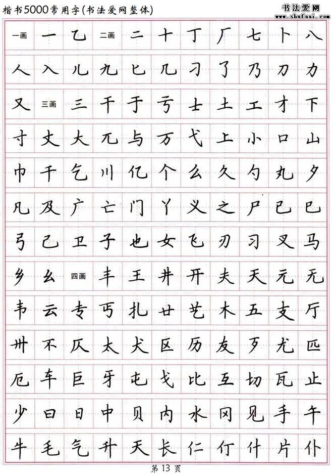 《楷书5000常用字》高清 硬笔楷书字帖下载(3)图片
