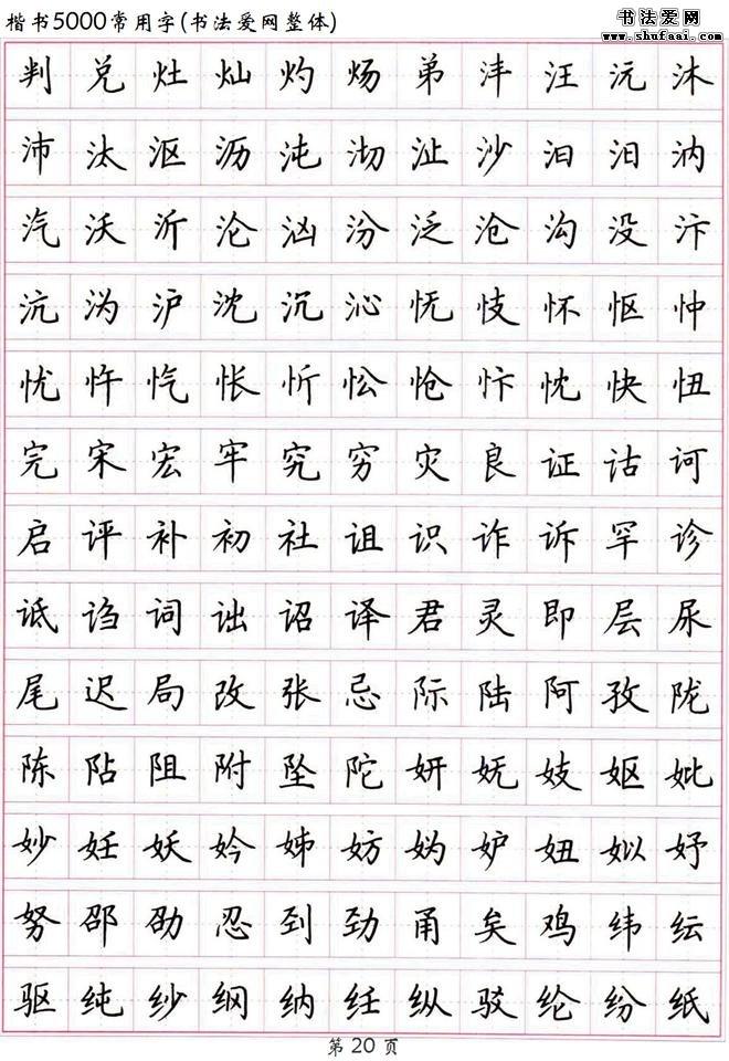 《楷书5000常用字》高清 硬笔楷书字帖下载(4)图片