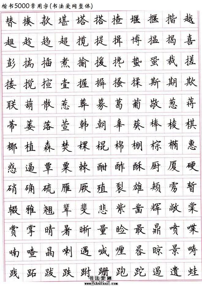 《楷书5000常用字》高清 硬笔楷书字帖下载(8)图片