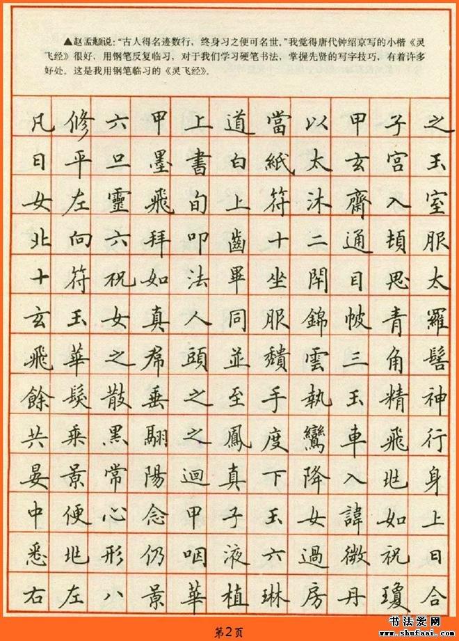 田英章系列书法字帖 钢笔楷书实用技法字帖图片