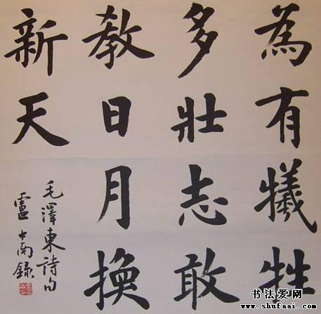 《硬笔书法》 第三章 硬笔书法中级(提高)阶段 第一节硬笔书法和毛笔书法的关系