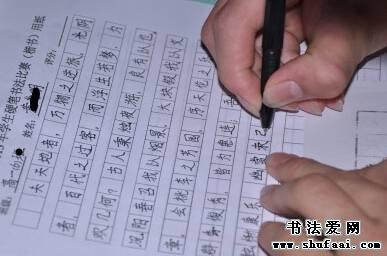 《硬笔书法》 第四章 硬笔书法高级阶段 第一节 创作