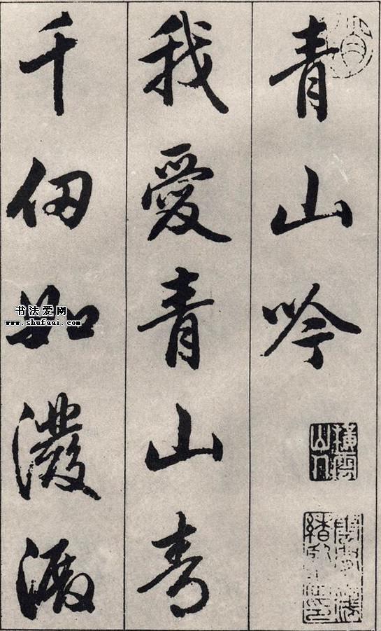 元 赵孟頫 《中峰和尚诗》 行书字帖 高清 第【1】张