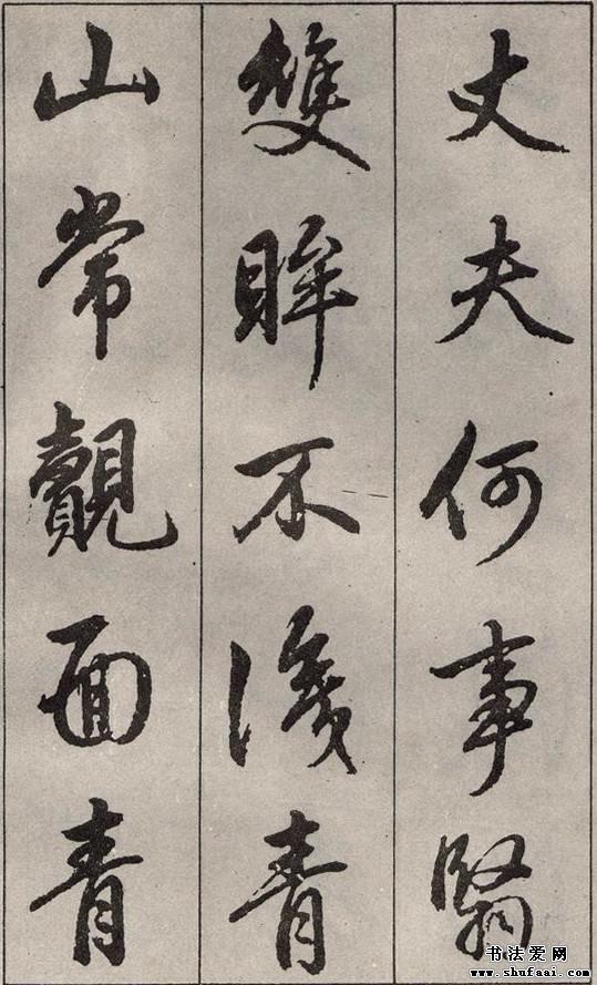 元 赵孟頫 《中峰和尚诗》 行书字帖 高清 第【2】张