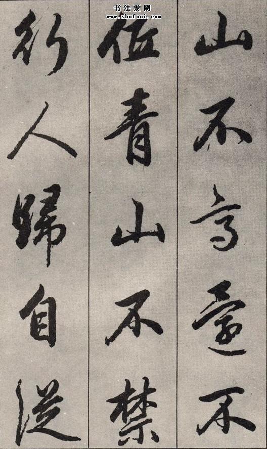 元 赵孟頫 《中峰和尚诗》 行书字帖 高清 第【3】张