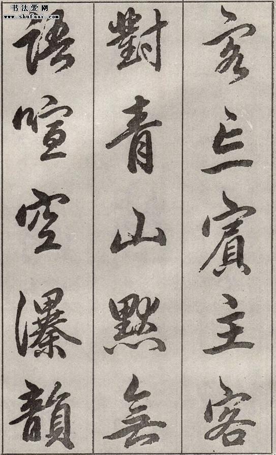 元 赵孟頫 《中峰和尚诗》 行书字帖 高清 第【4】张