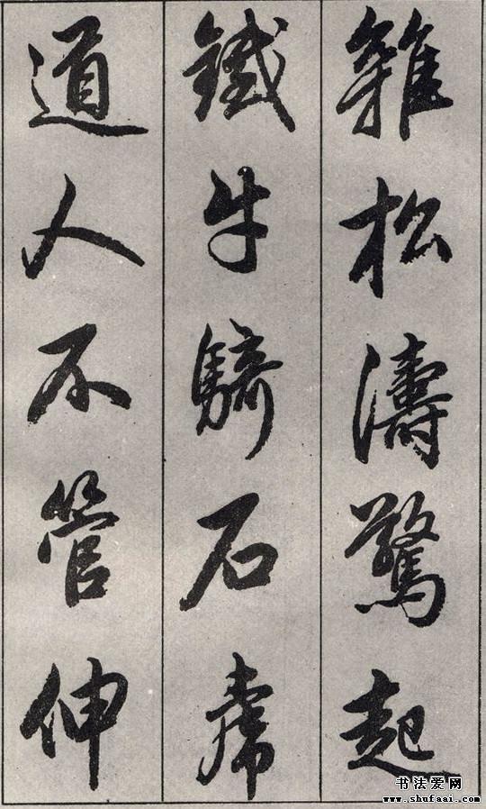 元 赵孟頫 《中峰和尚诗》 行书字帖 高清 第【5】张