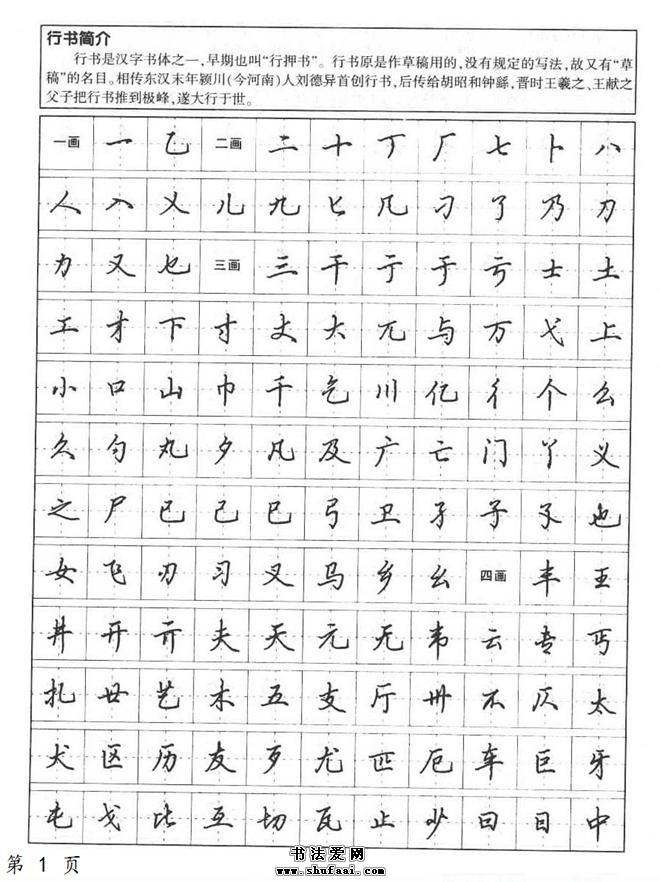田英章钢笔书法字帖行书常用字7000个 第【1】张
