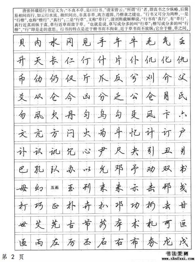 田英章钢笔书法字帖行书常用字7000个 第【2】张