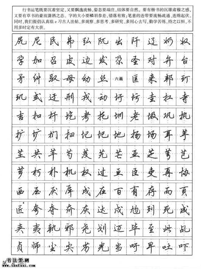 田英章钢笔书法字帖行书常用字7000个 第【4】张