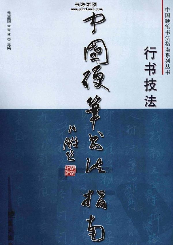 《行书技法-中国硬笔书法指南》学习书法字帖