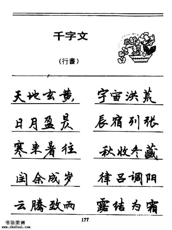《千字文》钢笔书法行书字帖