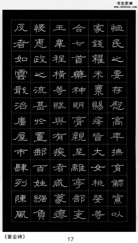 《曹全碑》庞中华硬笔书法字帖隶书(4)图片