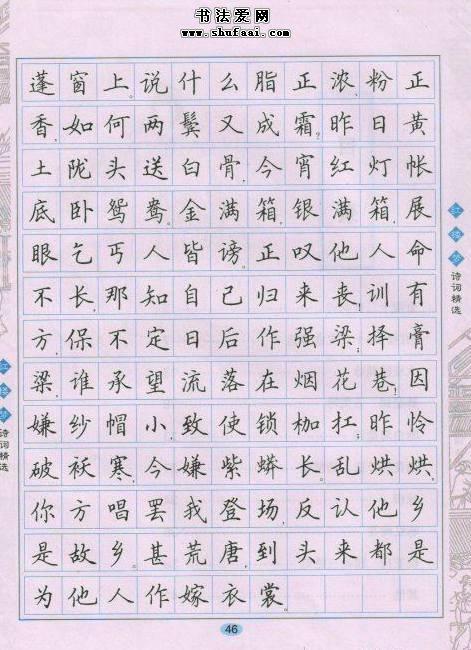 《红楼梦诗词精选》田英章硬笔楷书字帖 第【2】张
