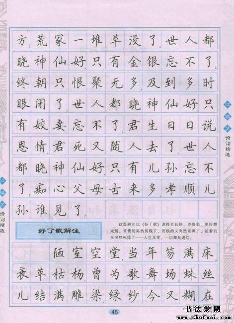 《红楼梦诗词精选》田英章硬笔楷书字帖 第【3】张