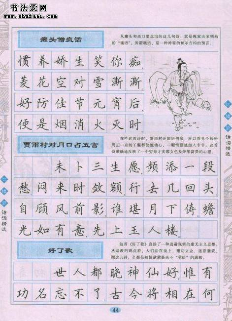 《红楼梦诗词精选》田英章硬笔楷书字帖 第【4】张