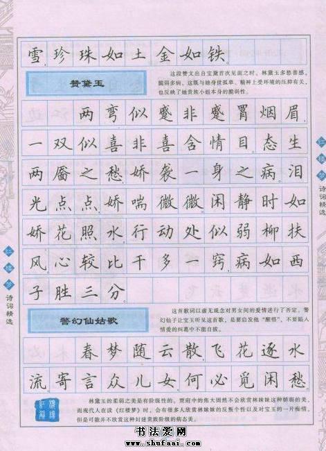 《红楼梦诗词精选》田英章硬笔楷书字帖 第【5】张
