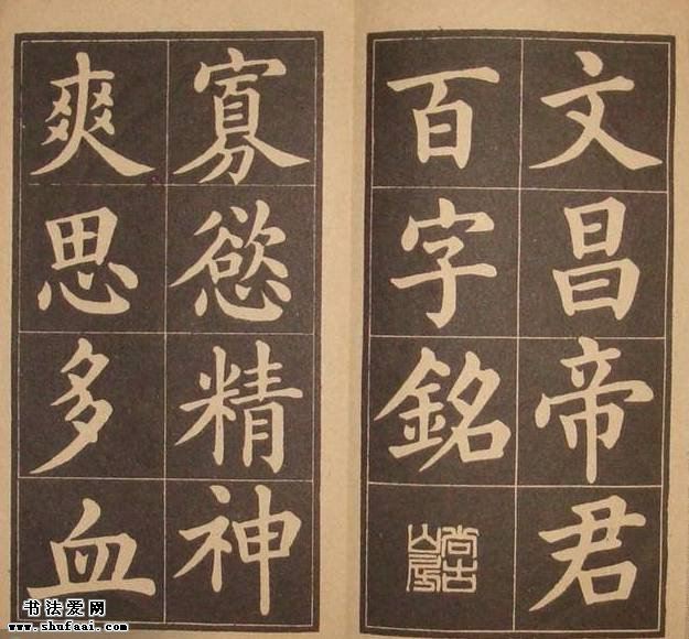 黄自元楷书字帖《百字铭》民国版本 第【2】张