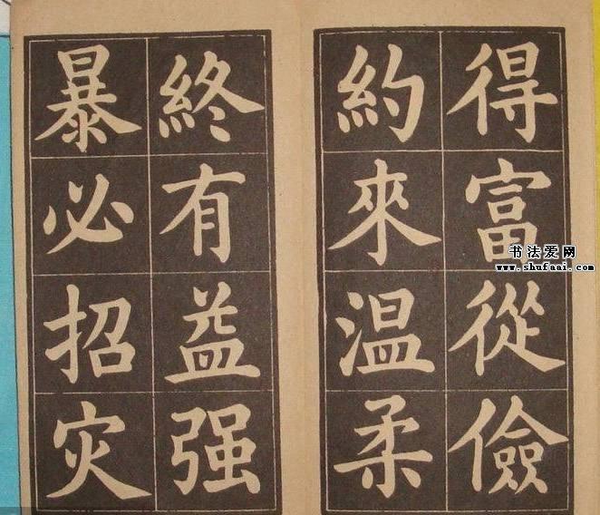 黄自元楷书字帖《百字铭》民国版本 第【4】张