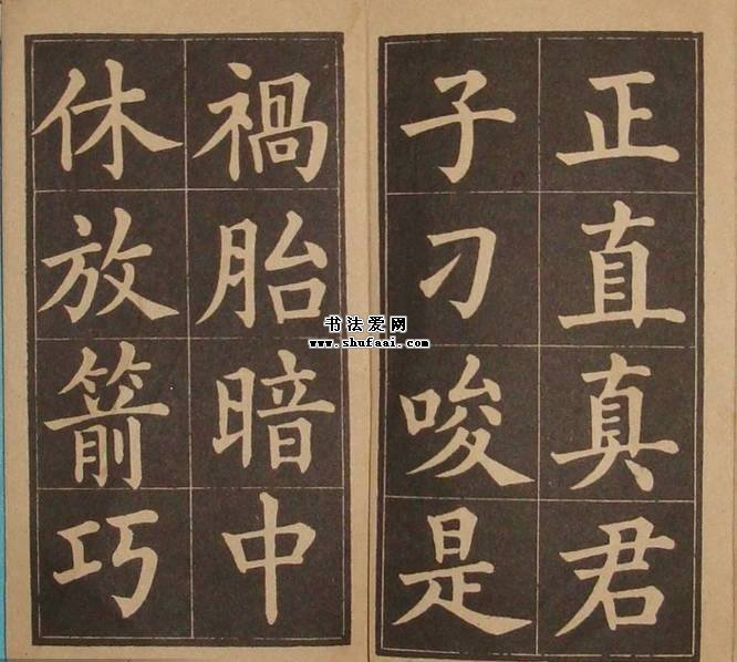 黄自元楷书字帖《百字铭》民国版本 第【5】张