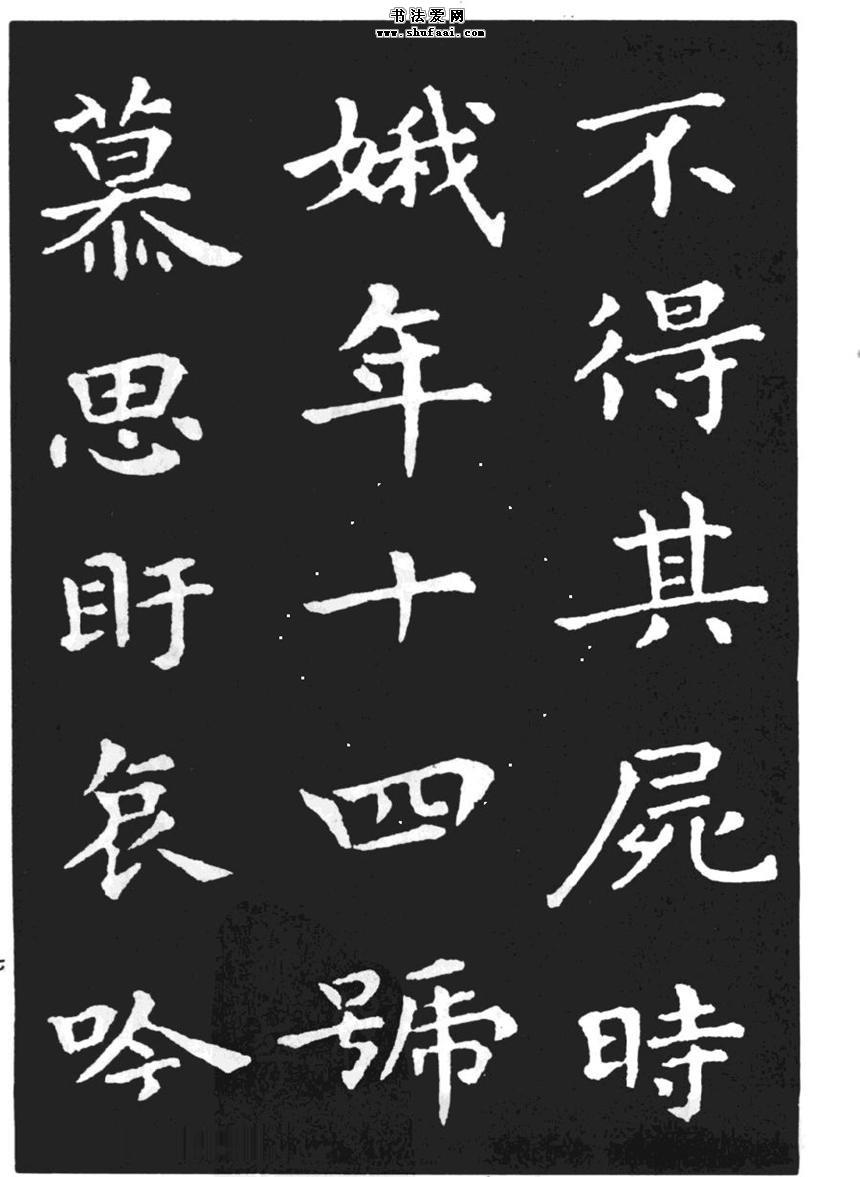 《孝女曹娥碑》王羲之小楷字帖高清下载图片