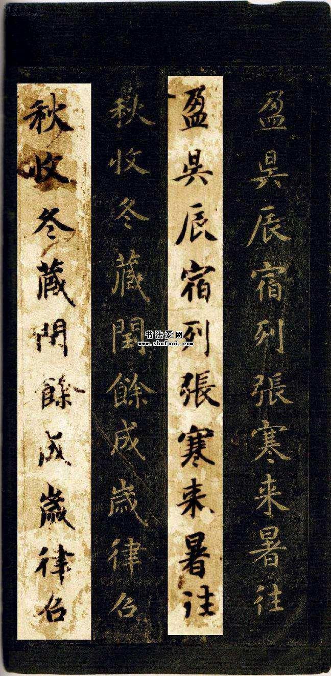 《千字文帖拓对照》王羲之七世孙智永楷书字帖 第【2】张