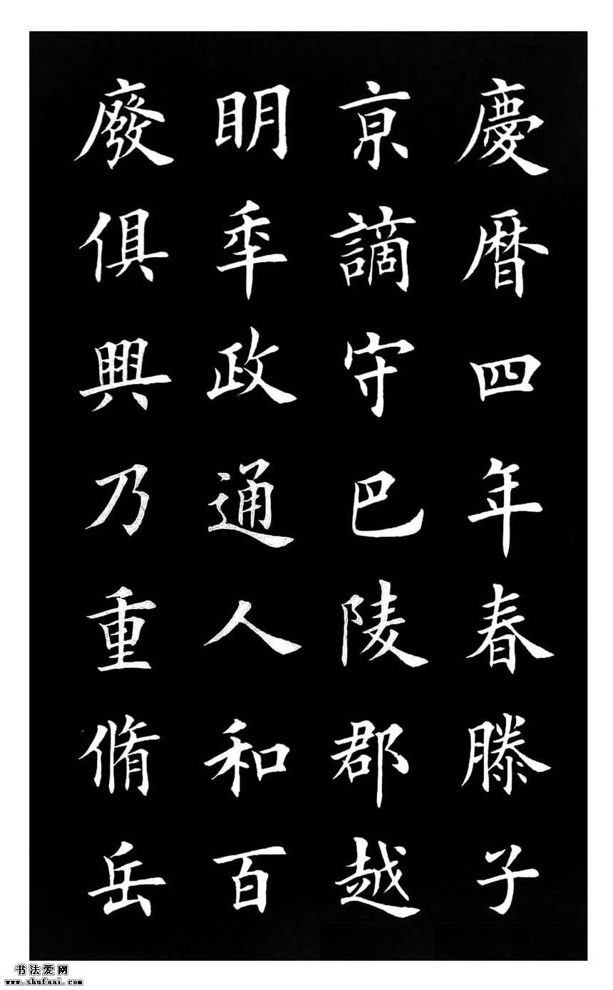 田英章楷书岳阳楼记 1