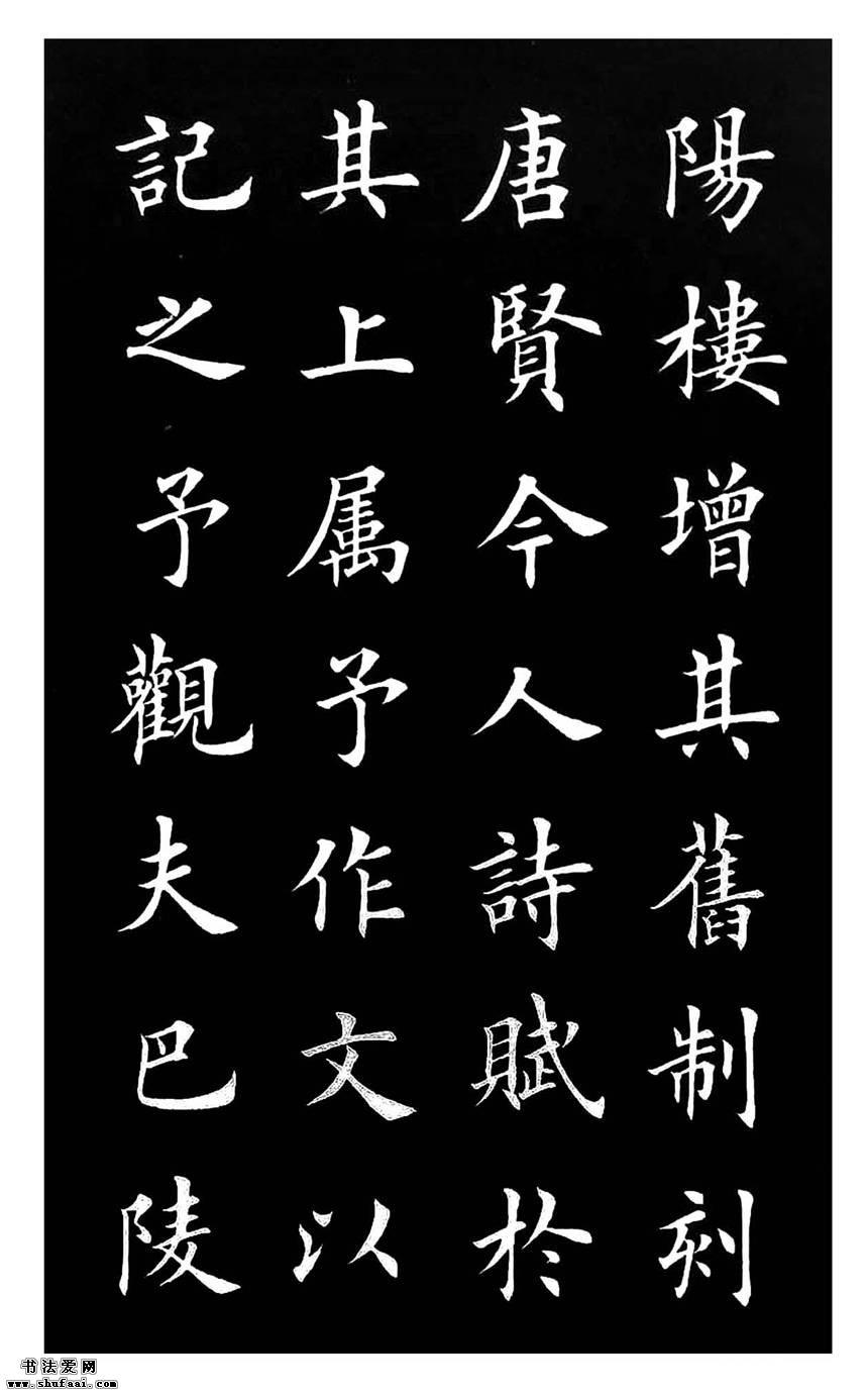 田英章楷书岳阳楼记 2